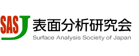 表面分析研究会 SASJ : Surface Analysis Society of Japan